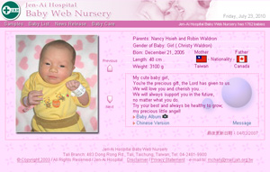 Nancy Hsieh's Baby